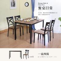 【RICHOME】莉雅餐桌椅組(一桌四椅)
