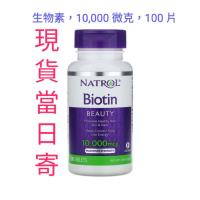 『現貨,不用等!』Natrol Biotin 納妥 生物素 高單位10000mcg頭髮、皮膚、指甲、落髮