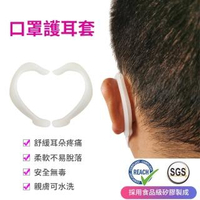 SGS認證 矽膠 口罩護耳套 4入/2對(口罩減壓神器 護耳掛勾 耳掛 口罩神器 防勒耳)