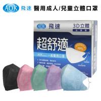 【AOK 飛速】3D立體成人/兒童醫用口罩(50入/盒)