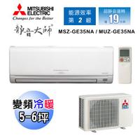 【MITSUBISHI 三菱】靜音大師5-6坪 變頻冷暖一對一分離式冷氣(MUZ-GE35NA/MSZ-GE35NA)