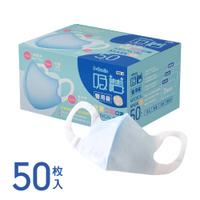 UdiLife 生活大師 吸護雙鋼印醫用口罩/兒童立體口罩/清新藍/50枚/盒 3D 寬耳帶  兒童口罩 台灣製