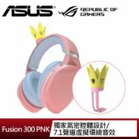 【ASUS 華碩】ROG Strix Fusion 300 PNK CROWN 電競耳機(皇冠版)