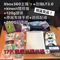 XBOX360主機 改機 17片遊戲+kinect體感器+120G硬碟+原廠有線手把 微軟 Xbox360白色主機 厚機