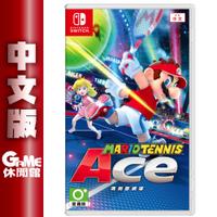 NS Switch ACE 瑪利歐 網球 王牌高手 中文美版【GAME休閒館】