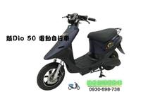 [樂天 綠色能源電動車] 類Dio 50 電動自行車