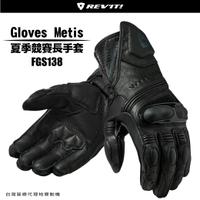 【柏霖動機總代理】62折!荷蘭 REVIT FGS138 Gloves Metis 夏季競賽長手套