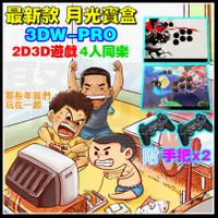 最新月光寶盒 月光寶盒3DW PRO 自由擴充遊戲 3D月光寶盒 2D3D遊戲 遊戲機 模擬器 Moon 月光寶盒