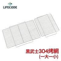 【LIFECODE】黑武士烤肉架專用配件-304不鏽鋼烤網(1大1小)