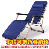 【H&C  多段可調式躺椅】附枕頭棉墊/加粗雙方管/180度全平躺/鋼管支撐(摺疊椅/躺椅/折疊床/戶外椅/休閒椅)