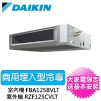 【DAIKIN 大金】5HP馬力商用埋入吊隱型變頻冷專分離式冷氣(RZF125CVLT/FBA125BVLT)