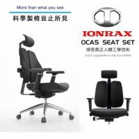 【IONRAX】OCA5 SEAT SET 黑色(人體工學 雙背椅/辦公椅/電腦椅/電競椅)