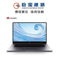 華為 MateBook D15 巨寶通訊 超輕薄 15.6吋 筆電 R5-3500U/8G/256G+1TB/Win10