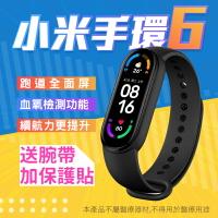 【現貨】小米手環6 一年保固 標準版 智能手環 運動手環 彩色螢幕 動態錶盤 防水 心率監測 女性健康 多種運動模式