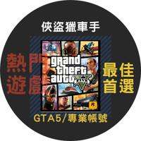 💥  GTA5 俠盜獵車手5 💥  可連線 GTAV PC Grand Theft Auto V  帳號版 豪華版 標準