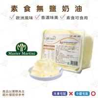 【富山食品】萊成 素食無鹽奶油 800G 黃油 奶油 素食牛油 純素 無氫化植物油 PureVegetarianDiet
