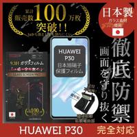 【INGENI徹底防禦】HUAWEI P30 日本製玻璃保護貼 非滿版