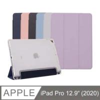 iPad Pro 12.9吋 2020 第四代 智能喚醒平板磁吸支架透明筆槽保護軟殼套