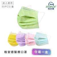 【GRANDE 格安德】拋棄式一般醫用平面口罩 藍色(醫療口罩)