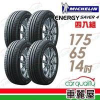 【Michelin 米其林】SAVER 4 省油耐磨輪胎_四入組_175/65/14(車麗屋)