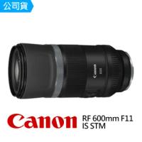 【Canon】RF 600mm F11 IS STM 超望遠定焦鏡頭(公司貨)