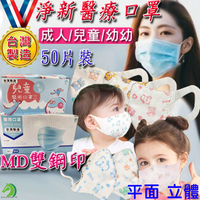 淨新醫療口罩 MD雙鋼印台灣製♞快速出貨♞50入盒裝 成人口罩 兒童口罩 防潑水三層熔噴不織布口罩 醫療口罩 立體口罩