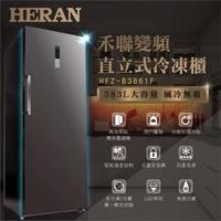 【HERAN 禾聯】383L四星急凍無霜變頻直立式冷凍櫃(HFZ-B3861F)