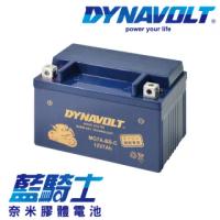 【藍騎士】MG7A-BS-C 機車電瓶 Ninj EX250 YS250(機車電池MANY100 YTX7A-BS與GTX7A-BS機車專用電池 換電池)