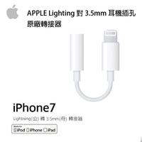 【APPLE原廠公司貨】iPhone 7 Lightning 轉3.5mm 耳機音源轉接線(盒裝)