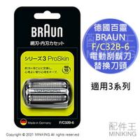 現貨 日本 BRAUN 德國百靈 F/C32B-6 32B 電動刮鬍刀 替換刀頭 刀片 3系列 3020s 3050cc