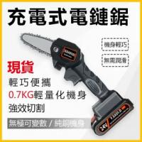 充電式電鏈鋸 48VF手持修枝鋸 鋰電鋸 鏈鋸機(迷妳4寸電鋸伐木砍樹家用小型電動鋸)
