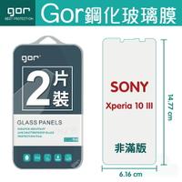 GOR SONY Xperia 10 III 鋼化 玻璃 保護貼 全透明非滿版 兩片裝【全館滿299免運費】