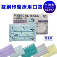 【可安】醫療兒童口罩-可愛熊貓(50入/盒)