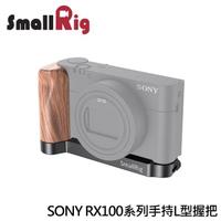 【SmallRig 斯莫格】SONY RX100系列手持L型握把(LCS2467)