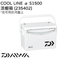 Daiwa COOL LINE α S1000X / S1500 小型 活蝦桶 活餌桶 冰箱 有打氣孔 活餌網
