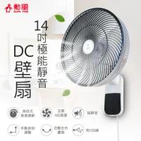 【勳風】14吋極能靜音DC壁扇(HF-B36U)