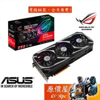 ASUS華碩 ROG-STRIX-RX6700XT-O12G-GAMING 32.2CM/顯示卡/原價屋