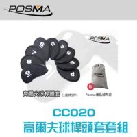 【Posma CC020】高爾夫球桿頭套套組 帶桿號3~9 S P共9件1套