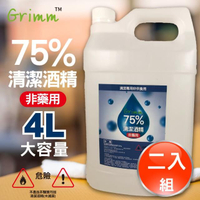 【格琳生活館】75%潔用酒精居家消毒液/異丙醇/物品清潔用(4公升2入)