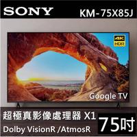 【振興加碼送】Sony 索尼 BRAVIA 75吋  KM-75X85J 4K Google TV (公司貨)