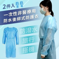 【2入組】一次性非醫療用防水後綁式防護衣(未滅菌)