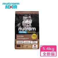 【Nutram 紐頓】T22無穀全能系列-無穀貓火雞肉 5.4kg(貓飼料 天然糧 無穀糧 成貓 WDJ)