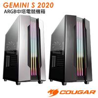 【COUGAR 美洲獅】GEMINI S 2020 中塔ARGB電競機箱/電腦機殼