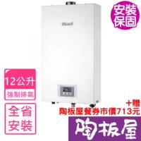 【林內】12公升數位恆溫強制排氣屋內型 熱水器(RUA-1200WF)