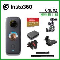 【Insta360】ONE X2 全景隨身相機 +機車騎士組(公司貨)