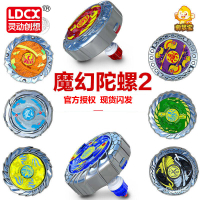 ⚡低價⭐魔幻陀螺2套裝焰天火龍王對戰鬥盤靈動創想正版兒童陀螺玩具新款 XwTE