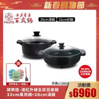 【婦樂透】遠紅外線全炭百歲鍋超值二件組(32cm炒鍋+26cm燉煮鍋)