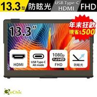 【GeChic 給奇創造】Gechic On-Lap 1306E-R 13.3吋行動螢幕USB Type-C/ HDMI雙介面(筆電外接螢幕)