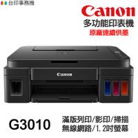 CANON G3010 多功能印表機 《原廠連續供墨》