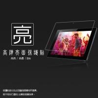 亮面螢幕保護貼 Sony Xperia Tablet Z SGP311 SGP312/Z2 Tablet SGP512 10.1吋 平板保護膜 軟性 亮貼 亮面貼